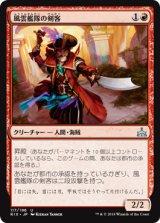 風雲艦隊の剣客/Storm Fleet Swashbuckler 【日本語版】[RIX-赤U]