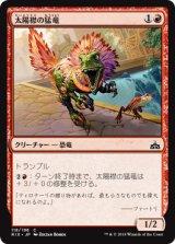 太陽襟の猛竜/Sun-Collared Raptor 【日本語版】[RIX-赤C]