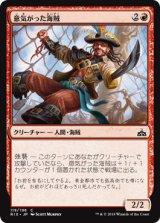 意気がった海賊/Swaggering Corsair 【日本語版】[RIX-赤C]
