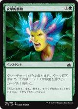 攻撃的衝動/Aggressive Urge 【日本語版】[RIX-緑C]