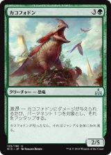 カコフォドン/Cacophodon 【日本語版】[RIX-緑U]