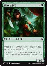 屈強な古参兵/Hardy Veteran 【日本語版】[RIX-緑C]