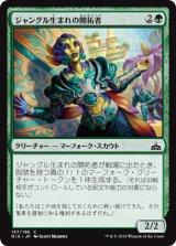 ジャングル生まれの開拓者/Jungleborn Pioneer 【日本語版】[RIX-緑C]