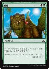 帰化/Naturalize 【日本語版】[RIX-緑C]《状態:NM》