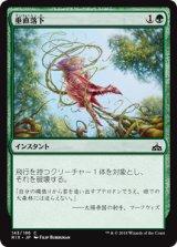 垂直落下/Plummet 【日本語版】[RIX-緑C]