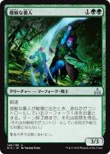 俊敏な番人/Swift Warden 【日本語版】[RIX-緑U]《状態:NM》