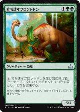 打ち壊すブロントドン/Thrashing Brontodon 【日本語版】[RIX-緑U]