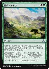 雷群れの渡り/Thunderherd Migration 【日本語版】[RIX-緑U]