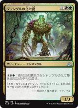 ジャングルの化け蔓/Jungle Creeper 【日本語版】[RIX-金U]