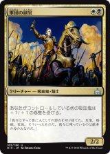 軍団の副官/Legion Lieutenant 【日本語版】[RIX-金U]《状態:NM》