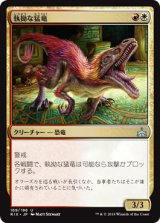 執拗な猛竜/Relentless Raptor 【日本語版】[RIX-金U]《状態:NM》