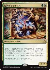 攻角のケラトプス/Siegehorn Ceratops 【日本語版】[RIX-金R]