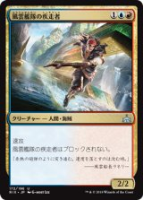 風雲艦隊の疾走者/Storm Fleet Sprinter 【日本語版】[RIX-金U]《状態:NM》