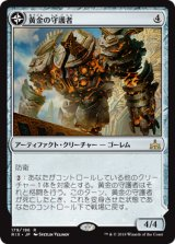 黄金の守護者/Golden Guardian 【日本語版】[RIX-両面R]
