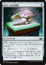 オラーズカの秘宝/Orazca Relic 【日本語版】[RIX-灰C]《状態:NM》