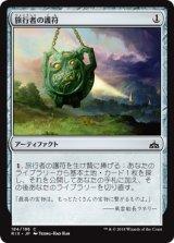 旅行者の護符/Traveler's Amulet 【日本語版】[RIX-灰C]