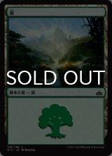 森/Forest【日本語版】[RIX-土地C]