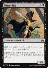 吸血鬼の勇者/Vampire Champion 【日本語版】[RIX-黒C]