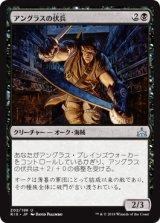 アングラスの伏兵/Angrath's Ambusher 【日本語版】[RIX-黒U]