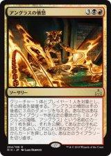 アングラスの憤怒/Angrath's Fury 【日本語版】[RIX-金R]