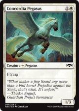 協約のペガサス/Concordia Pegasus 【英語版】  [RNA-白C]