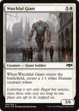 用心深い巨人/Watchful Giant 【英語版】  [RNA-白C]