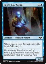 賢者街の学者/Sage's Row Savant 【英語版】  [RNA-青C]