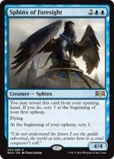 予見のスフィンクス/Sphinx of Foresight 【英語版】 [RNA-青R]《状態:NM》