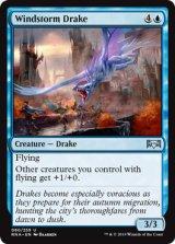 暴風のドレイク/Windstorm Drake 【英語版】  [RNA-青U]《状態:NM》