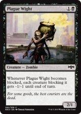 疫病ワイト/Plague Wight 【英語版】  [RNA-黒C]《状態:NM》
