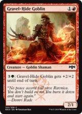 砂利皮のゴブリン/Gravel-Hide Goblin 【英語版】  [RNA-赤C]