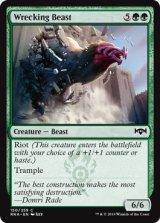 破壊獣/Wrecking Beast 【英語版】  [RNA-緑C]