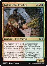 ボーラク族の破壊者/Bolrac-Clan Crusher 【英語版】  [RNA-金U]