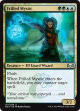 エリマキ神秘家/Frilled Mystic 【英語版】  [RNA-金U]《状態:NM》