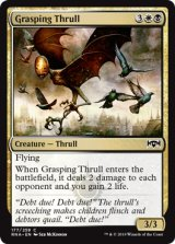 欲深いスラル/Grasping Thrull 【英語版】  [RNA-金C]