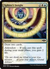 スフィンクスの眼識/Sphinx's Insight 【英語版】  [RNA-金C]《状態:NM》