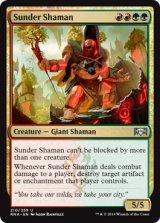 引き裂くシャーマン/Sunder Shaman 【英語版】  [RNA-金U]《状態:NM》