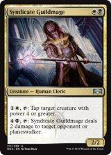 組織のギルド魔道士/Syndicate Guildmage 【英語版】  [RNA-金U]《状態:NM》