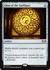 ギルドパクトのガラス壁/Glass of the Guildpact 【英語版】  [RNA-灰R]
