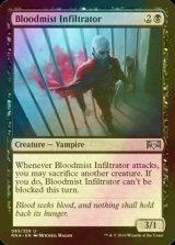 [FOIL] 血霧の潜入者/Bloodmist Infiltrator 【英語版】 [RNA-黒U]