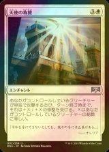 [FOIL] 天使の称賛/Angelic Exaltation 【日本語版】 [RNA-白U]