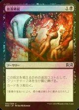 [FOIL] 血液破綻/Bankrupt in Blood 【日本語版】 [RNA-黒U]