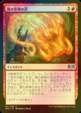 [FOIL] 猪の祟神の炎/Flames of the Raze-Boar 【日本語版】 [RNA-赤U]