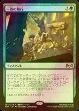 [FOIL] 一族の暴行/Rampage of the Clans 【日本語版】 [RNA-緑R]