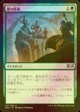[FOIL] 塔の防衛/Tower Defense 【日本語版】 [RNA-緑U]