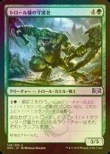 [FOIL] トロール種の守護者/Trollbred Guardian 【日本語版】 [RNA-緑U]