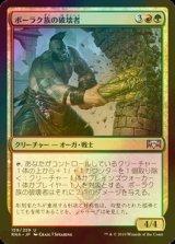 [FOIL] ボーラク族の破壊者/Bolrac-Clan Crusher 【日本語版】 [RNA-金U]