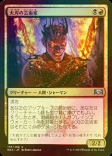 [FOIL] 火刃の芸術家/Fireblade Artist 【日本語版】 [RNA-金U]
