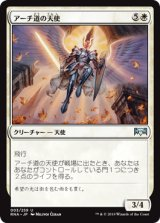 アーチ道の天使/Archway Angel 【日本語版】  [RNA-白U]《状態:NM》