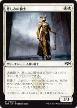 悲しみの騎士/Knight of Sorrows 【日本語版】  [RNA-白C]《状態:NM》